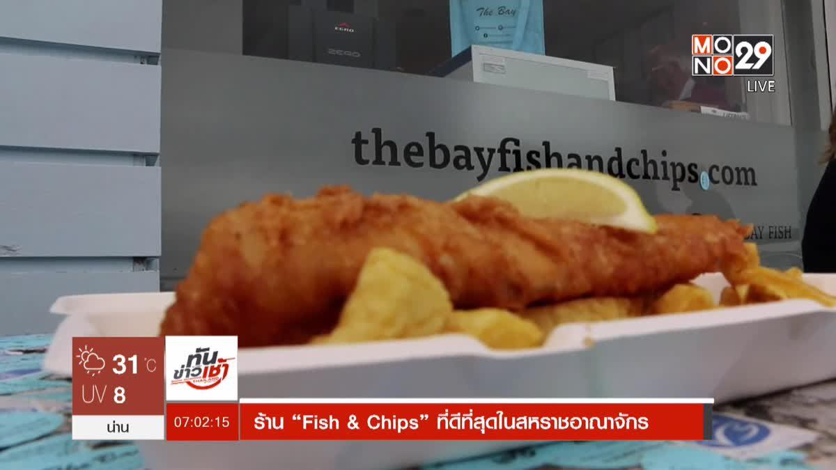 """ร้าน """"Fish & Chips"""" ที่ดีที่สุดในสหราชอาณาจักร"""