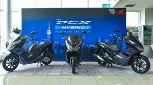 ผ่าสเป็ค Honda PCX Hybrid จักรยานยนต์ไฮบริด รุ่นแรกของโลกที่ใช้ แบตเตอรี่ลิเทียมไอออน