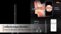 Xiaomi Bebird M9 Pro เครื่องแคะหูอัจฉริยะ เปิดขายในราคา 1,300 บาท
