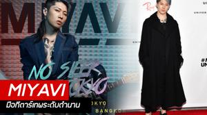 MIYAVI พร้อมจัดเต็มเวิลด์ทัวร์คอนเสิร์ตในเมืองไทย 23 พ.ย. นี้