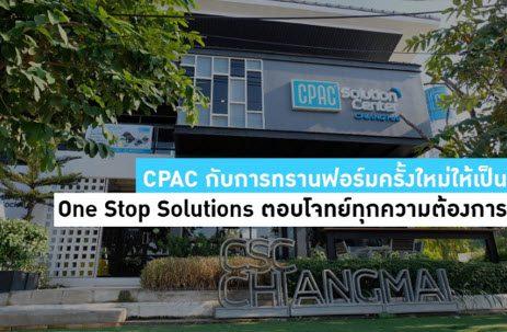 CPAC กับการทรานฟอร์มครั้งใหม่ ไม่ใช่แค่เรื่องเทคอนกรีต แต่เป็น One Stop Solutions ที่ตอบโจทย์ทุกความต้องการของลูกค้าทุกคน!