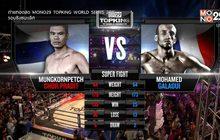 คู่ที่ 1 Super Fight :  มังกรเพชร ช.ประดิษฐ์ VS โมฮัมเม็ด กาลาอุย