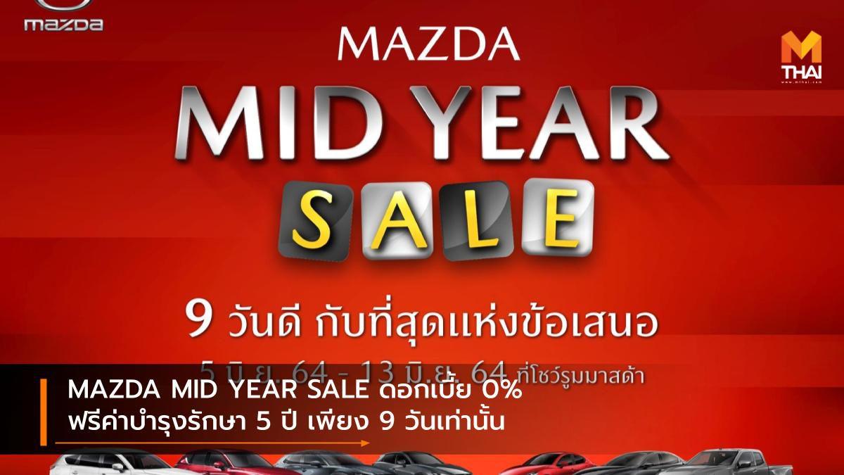 MAZDA MID YEAR SALE ดอกเบี้ย 0% ฟรีค่าบำรุงรักษา 5 ปี เพียง 9 วันเท่านั้น