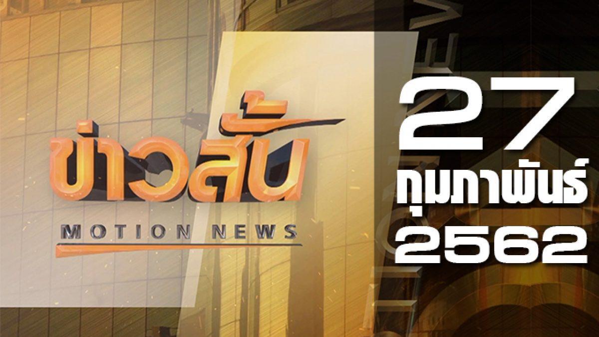 ข่าวสั้น Motion News Break 1 27-02-62