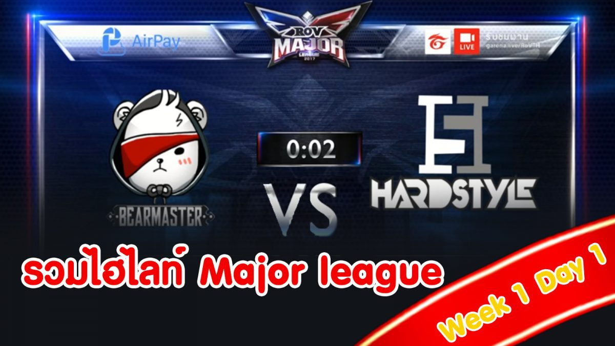 ROV ทีมไฟท์ : Major League Hardstyle vs Bearmaster