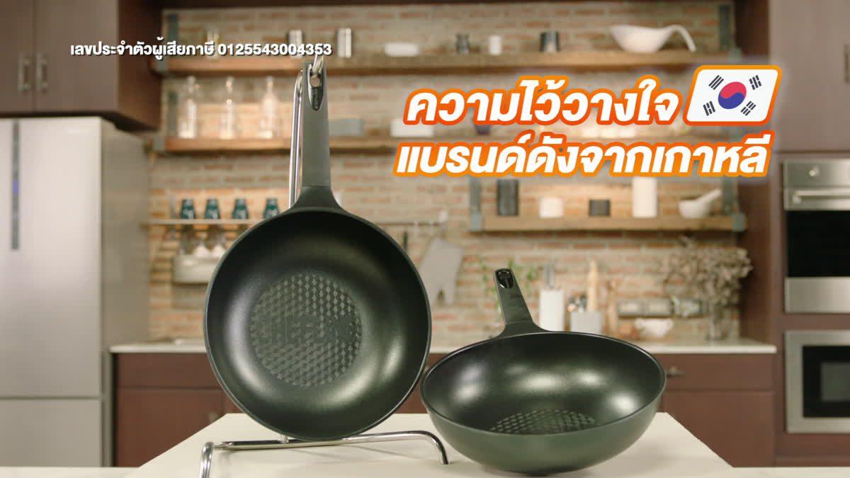 จัดใหญ่! เซตกระทะคู่ใจห้องครัว Chefline Wokpan (2 นาที)