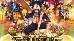 One Piece Film Gold กลับมาสร้างปรากฏการณ์อีกครั้ง ฉีกกฎเดิมขยายระบบฉายในรูปแบบ 4DX