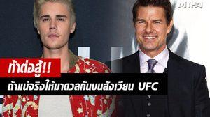 มุกหรือเมา!? จัสติน บีเบอร์ ท้าต่อย ทอม ครูซ บนสังเวียน UFC