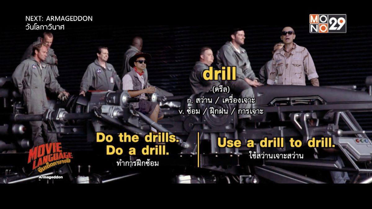Movie Language ซีนเด็ดภาษาหนัง จากภาพยนตร์เรื่อง Armageddon วันโลกาวินาศ