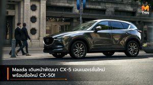 Mazda เดินหน้าพัฒนา CX-5 เจนเนอเรชั่นใหม่ พร้อมชื่อใหม่ CX-50!