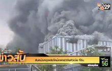 คืบหน้าเหตุเพลิงไหม้อาคารวิจัยหัวเว่ย ที่จีน
