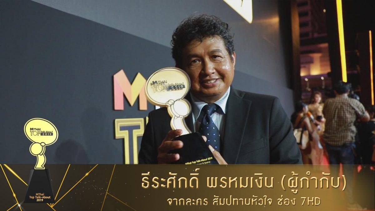 สัมภาษณ์  ธีระศักดิ์ พรหมเงิน (ผู้กำกับช่อง 7) หลังได้รับรางวัล  Top Talk-About TV Drama