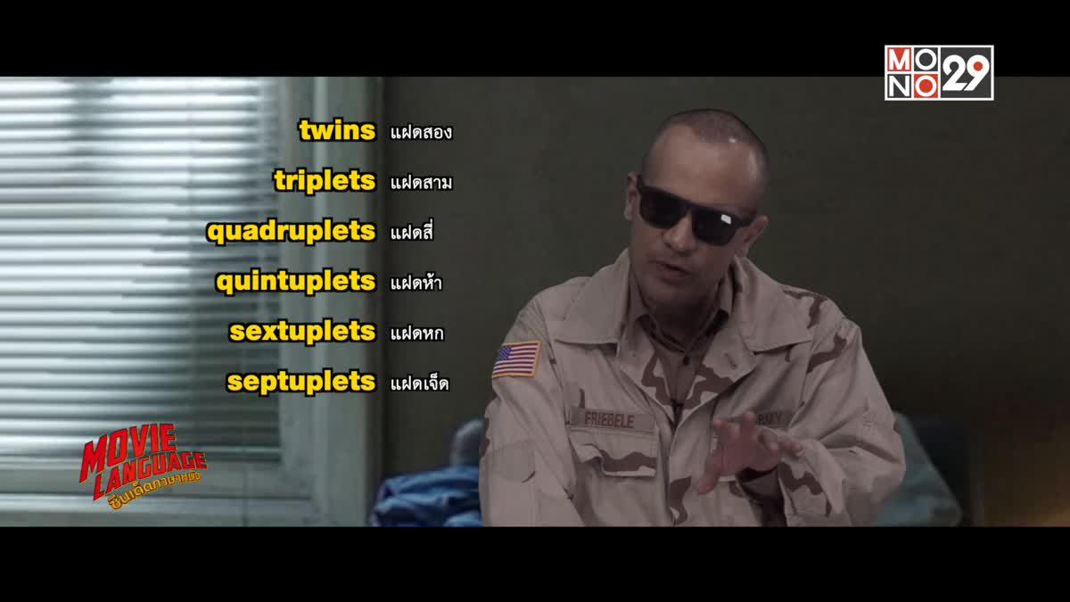 Movie Language ซีนเด็ดภาษาหนัง จากภาพยนตร์เรื่อง What Happened to Monday