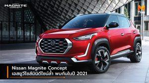Nissan Magnite Concept เอสยูวีไซส์มินิดีไซน์ล้ำ พบกันในปี 2021