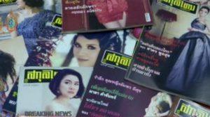 'นิตยสารสกุลไทย' ประกาศอำลาแผง หลังวางขายมานานกว่า 61 ปี