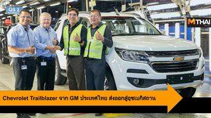 Chevrolet Trailblazer จาก GM ประเทศไทย ส่งออกสู่อุซเบกิสถาน