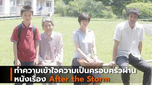 ทำความเข้าใจความเป็นครอบครัวผ่านหนังเรื่อง After the Storm