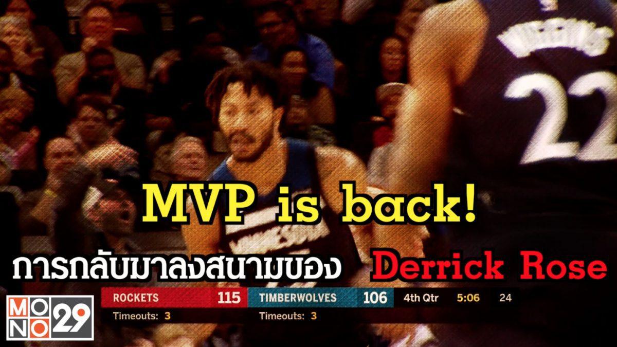 MVP is back! การกลับมาลงสนามของ Derrick Rose