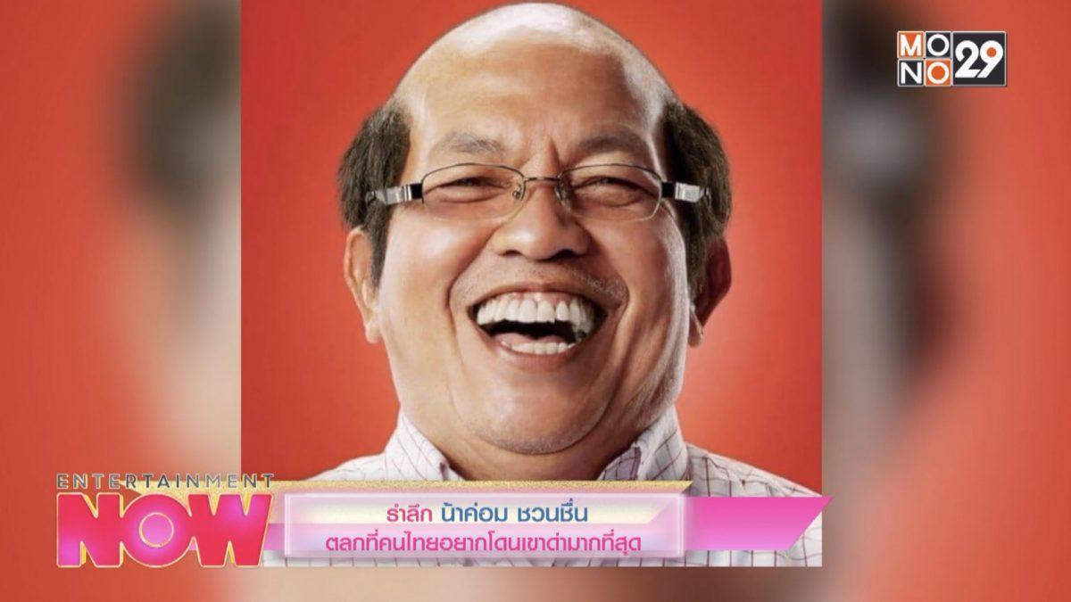 รำลึก น้าค่อม ชวนชื่น ตลกที่คนไทยอยากโดนเขาด่ามากที่สุด