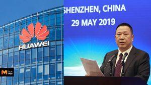 Huawei ยื่นคำร้องให้สหรัฐยุติการคว่ำบาตร พร้อมย้ำไม่ได้ช่วยให้เครือข่ายปลอดภัยขึ้น