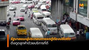 รัฐบาลแจงจัดระเบียบรถตู้เพื่อประโยชน์ผู้โดยสาร แนะผู้ประกอบการปรับตัว