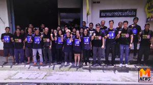 กลุ่มประมงตรังร่วมต่อต้านอียู ชี้ทำให้ไทยเสียหายหลายแสนล้านบาท