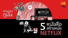อ่านม่วน ดูมัน : แนะนำหนัง Netflix  5 เรื่องที่สร้างมาจากหนังสือ