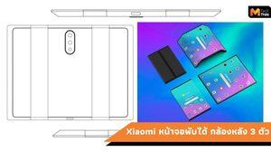 เผยการดีไซน์ Xiaomi สมาร์ทโฟนพับได้ มาพร้อมกับกล้องหลัง 3 ตัว