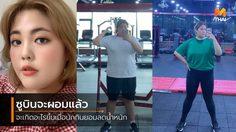 ปิดตำนานนักกินชื่อดัง ซูบิน ซุ่มฟิตหุ่น 4 เดือน ลด 23 กิโล