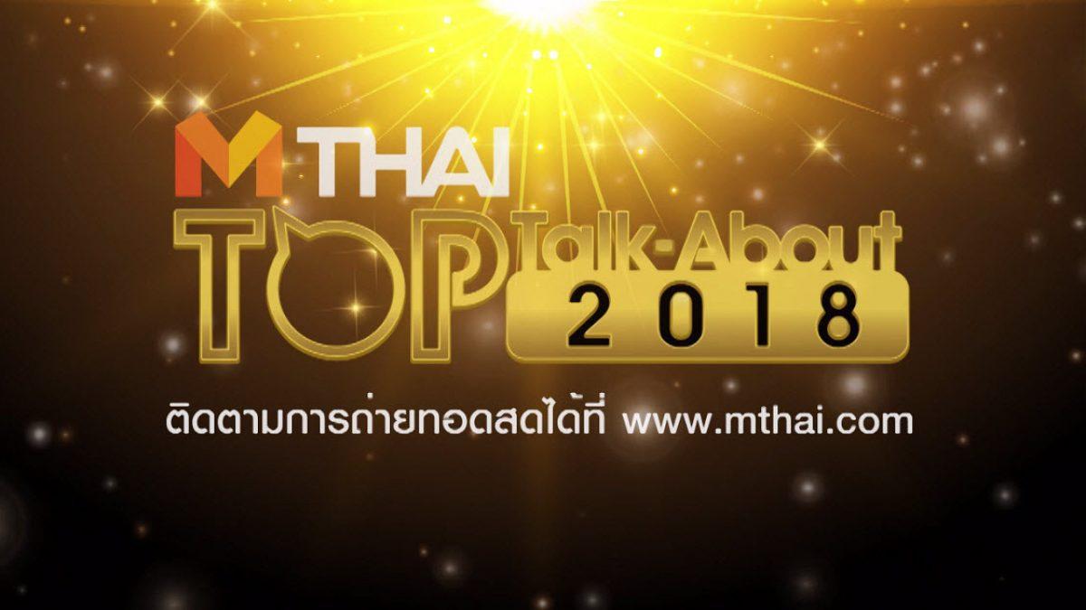 งานประกาศรางวัล MThai Top Talk-About 2018