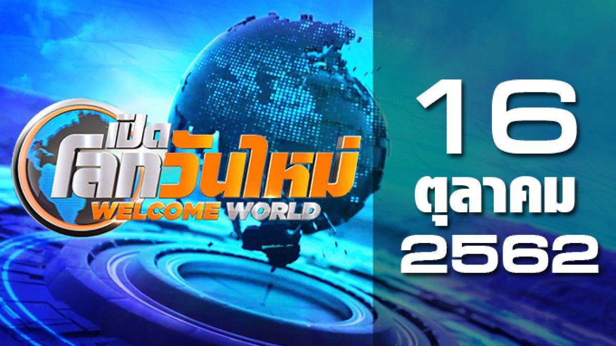 เปิดโลกวันใหม่ Welcome World 16-10-62