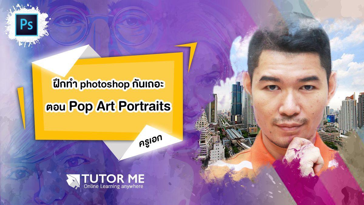 ฝึกทำ photoshop กันเถอะ ตอน Pop Art Portraits โดย ครูเอก