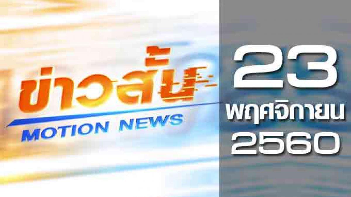 ข่าวสั้น Motion News Break 1 23-11-60