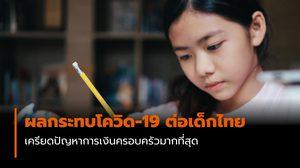 ยูนิเซฟ สำรวจผลกระทบโควิด-19 ต่อเด็กไทย พบเครียดปัญหาการเงินครอบครัวมากสุด