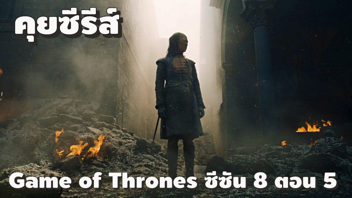 คุยซีรีส์ Game of Thrones ซีซัน 8 ตอน 5