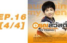 อรุณสวัสดิ์ Sunshine My Friend EP.16 [4/4]