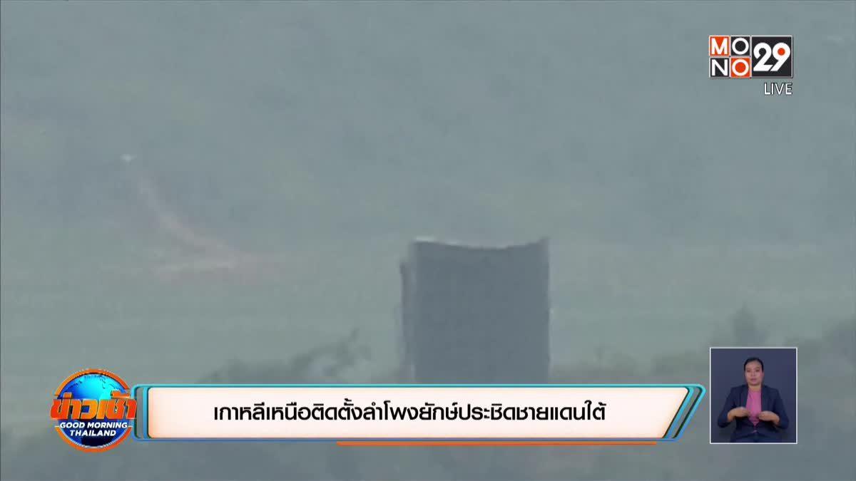 เกาหลีเหนือติดตั้งลำโพงยักษ์ประชิดชายแดนใต้