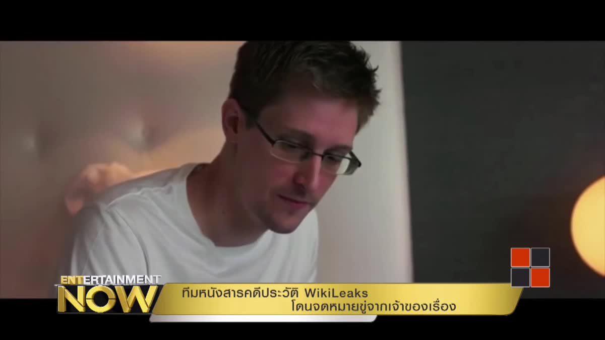 ทีมหนังสารคดีประวัติ WikiLeaks โดนจดหมายขู่จากเจ้าของเรื่อง