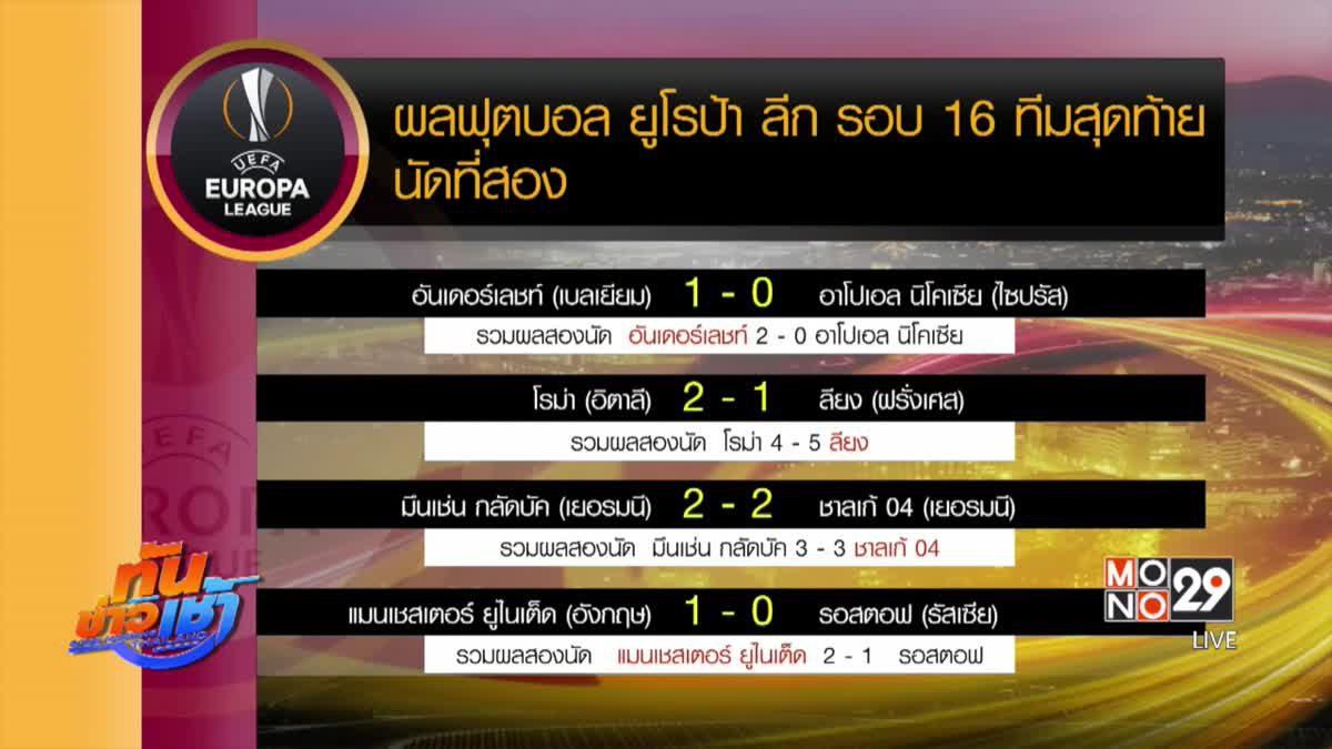 ผลยูโรป้า ลีก รอบ 16 ทีมสุดท้าย นัดที่สอง
