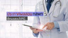 ประกาศผลสอบ วิชาความถนัดแพทย์ กสพท ปี 2562