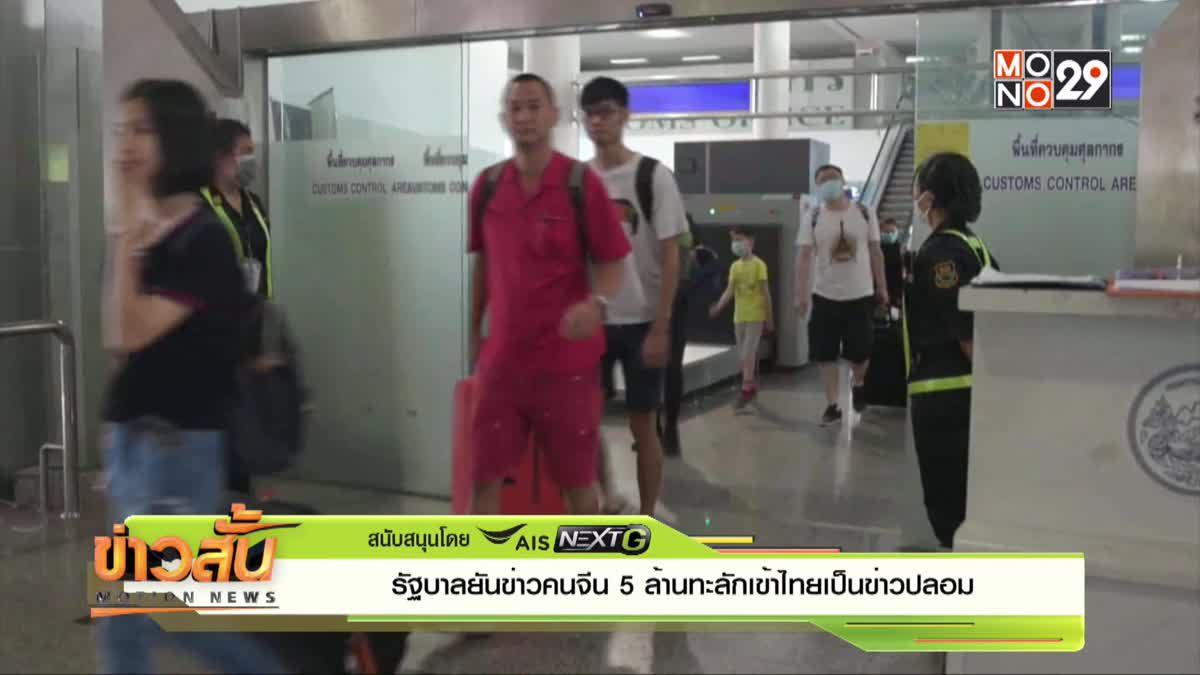 รัฐบาลยันข่าวคนจีน 5 ล้าน ทะลักเข้าไทยเป็นข่าวปลอม