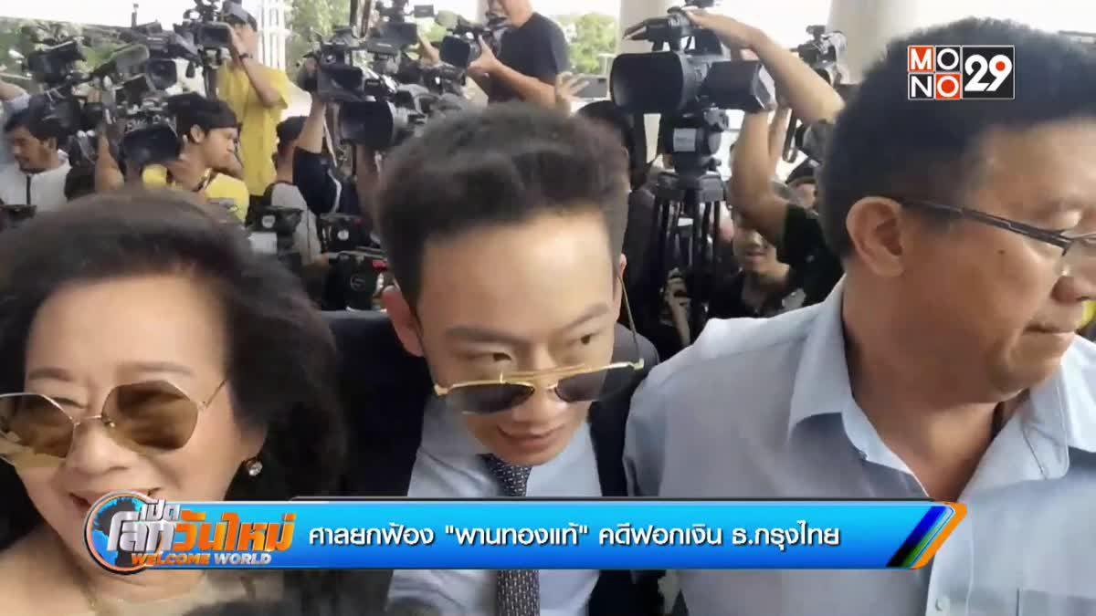 """ศาลยกฟ้อง """"พานทองแท้"""" คดีฟอกเงิน ธ.กรุงไทย"""