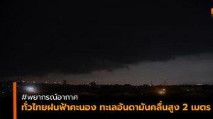 พยากรณ์อากาศ ประจำวันที่ 15 พ.ค. 62 ทั่วไทยมีฝนฟ้าคะนอง