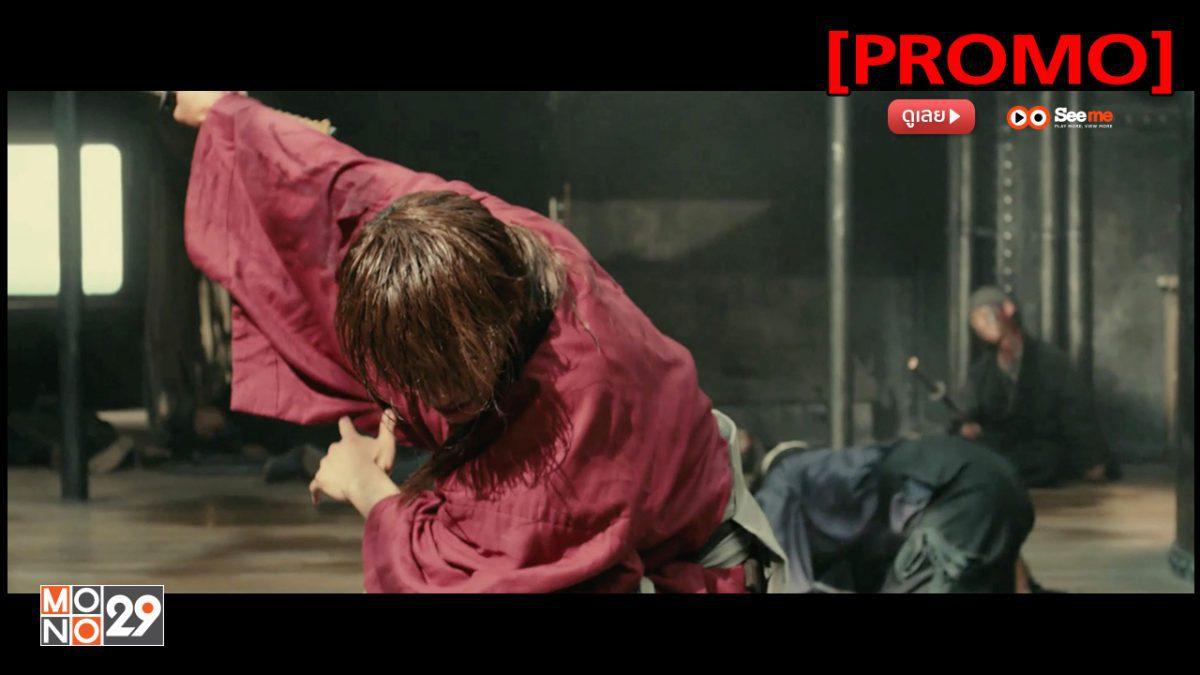 Rurouni Kenshin 3: The Legend Ends รูโรนิ เคนชิน คนจริง โคตรซามูไร [PROMO]