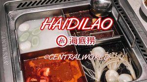 [รีวิว] Haidilao Hotpot ชาบูหมาล่าสัญชาติจีน บริการดีฟรี service charge @Central World