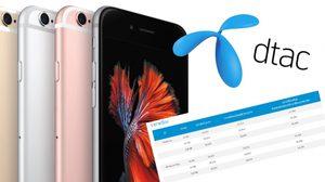 DTAC ลดราคาเครื่อง iPhone 6s พร้อมแพ็คเกจ