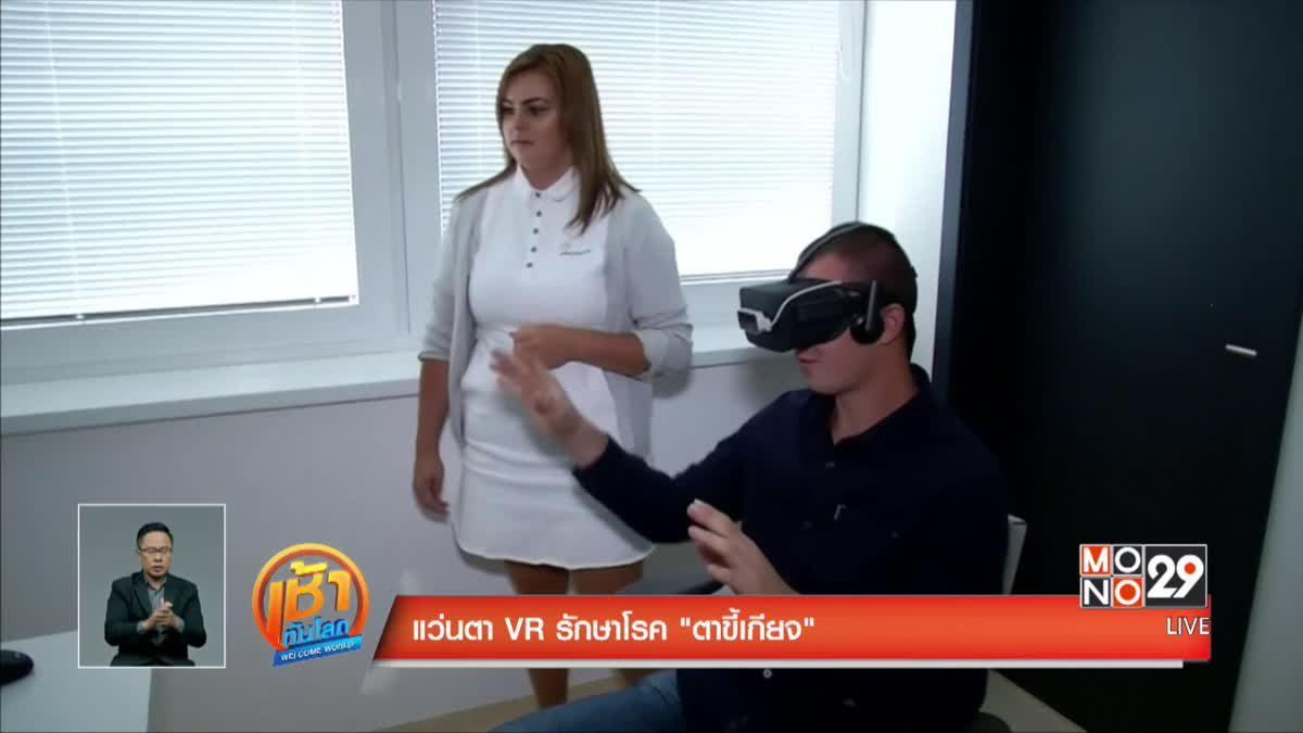 """แว่นตา VR รักษาโรค """"ตาขี้เกียจ"""""""