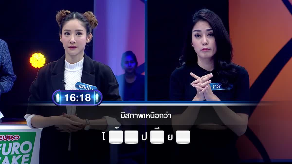 รายการ ตกสิบหยิบล้าน Still Standing Thailand - 20 กุมภาพันธ์ 60 [FULL]