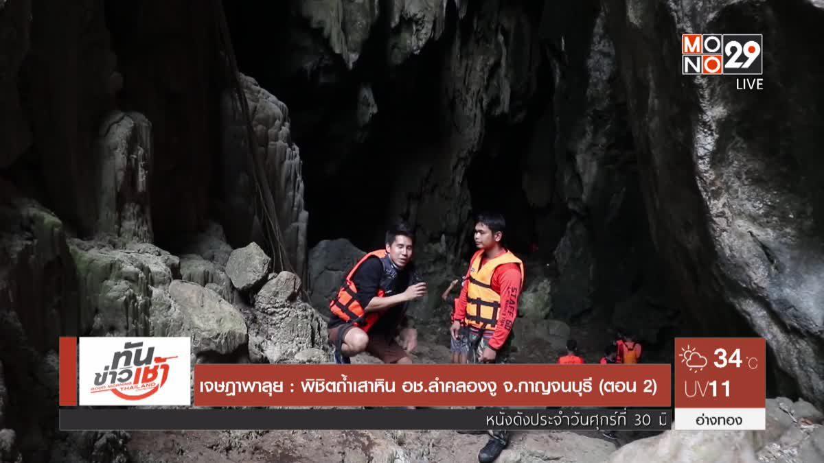 เจษฎาพาลุย : พิชิตถ้ำเสาหิน อช.ลำคลองงู จ.กาญจนบุรี (ตอน 2)