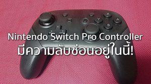 Nintendo Switch กับข้อความลับสุดยอดบนจอย Switch Pro ที่เห็นแล้วต้องยิ้ม^^